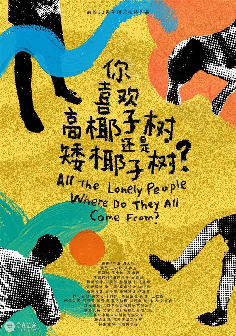青戏节48小时V戏剧双奖得主,乌镇大戏主演,都在这棵椰子树下! 戏剧 主演 椰子 得主 乌镇 大戏 树下 北京 国际 青年 崇真艺客