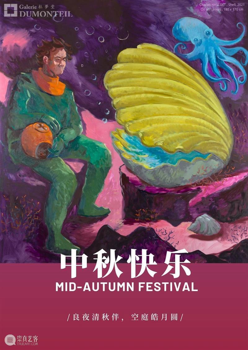 杜梦堂中秋闭馆通知 |  Closure on Mid-Autumn Festival 通知 Autumn Festival 杜梦堂 查尔斯 哈斯科埃特 贝壳 Shell 布面 油画 崇真艺客