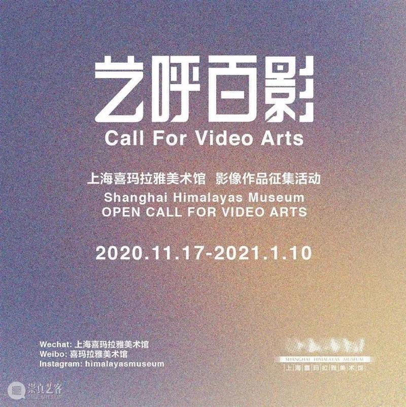 「艺呼百影2.0」影像艺术作品征集   关于人类世与人类的反思 影像 艺术 作品 人类 力量 上海喜玛拉雅美术馆 以来 喜影集 Himage 勒梅特 崇真艺客