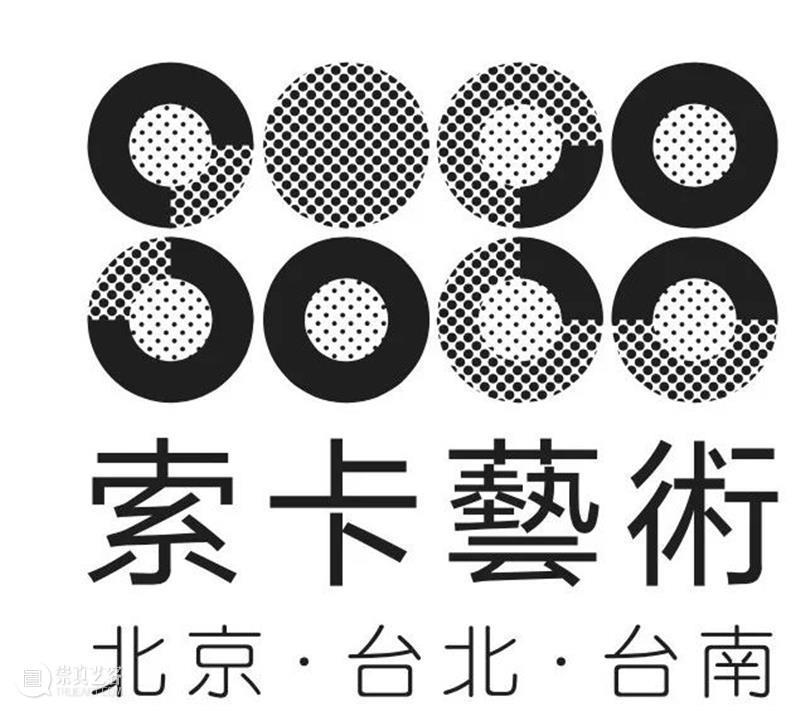 索卡北京|「中秋节」假期安排 索卡 北京 假期 艺术 阖家安康 期间索卡画廊 索卡| 官方 微信 SOKA 崇真艺客