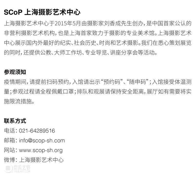 SCôP 公告   9月25日下午临时闭馆  上海摄影艺术中心 公告 上海摄影艺术中心 时间 Saturday from 线上 通道 崇真艺客