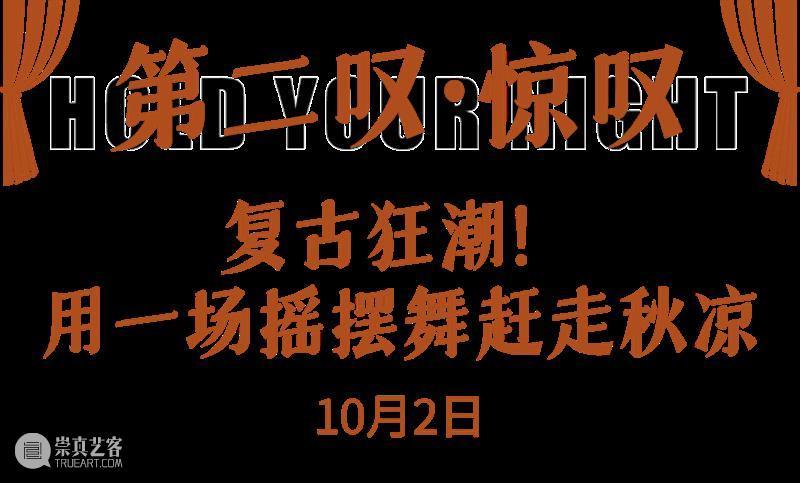 夜游   3个关于艺术与生活的美术馆奇妙夜 夜游 美术馆 艺术 生活 松美术馆 马蜂窝 活动 主题 北京市 顺义区 崇真艺客