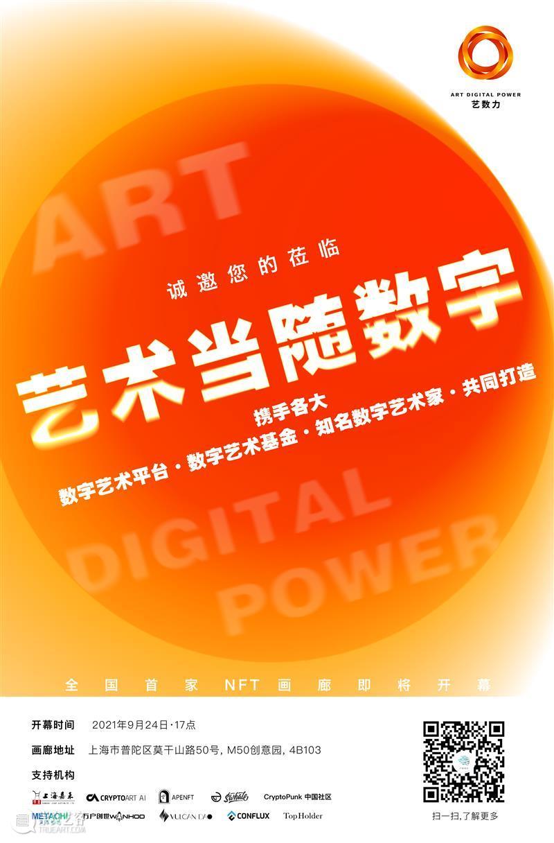 """艺数力NFT数字画廊落地上海,开启NFT艺术""""新时代"""" 热点聚焦  NFT 艺数力 NFT数字画廊 崇真艺客"""