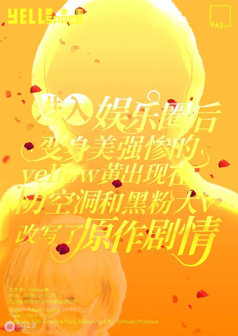 进入娱乐圈后变身美强惨的yellow黄出现在防空洞和黑粉大V改写了原著剧情 FAS防空洞计划NO.6 防空洞 yellow FAS 计划 娱乐圈 美强 原著 剧情 展期 Duration 崇真艺客