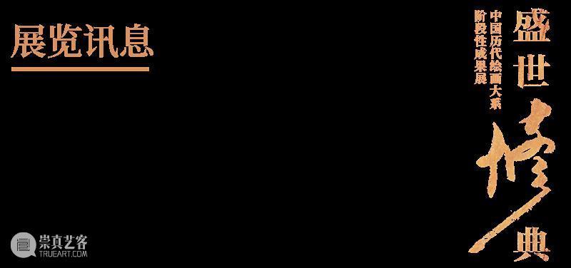 """预告丨盛世修典——""""中国历代绘画大系""""阶段性成果展 中国 历代 大系 盛世 预告丨 成果展 主办单位 中共重庆市委宣传部中共浙江省委宣传部浙江大学四川美术学院 单位 重庆市教育委员会重庆市文化和旅游发展委员会 崇真艺客"""