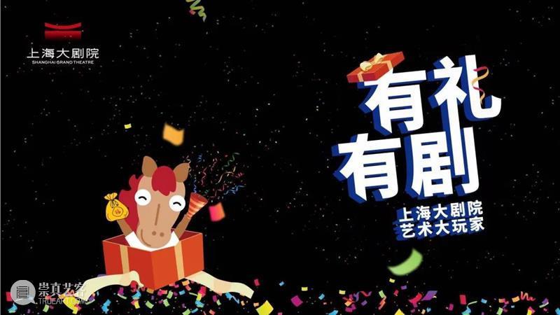 """今日17:18直播   """"有礼有剧 艺术大玩家""""又开播啦 艺术 玩家 上海大剧院 线上 party 折扣 大剧院 好物 节目 嘉宾 崇真艺客"""