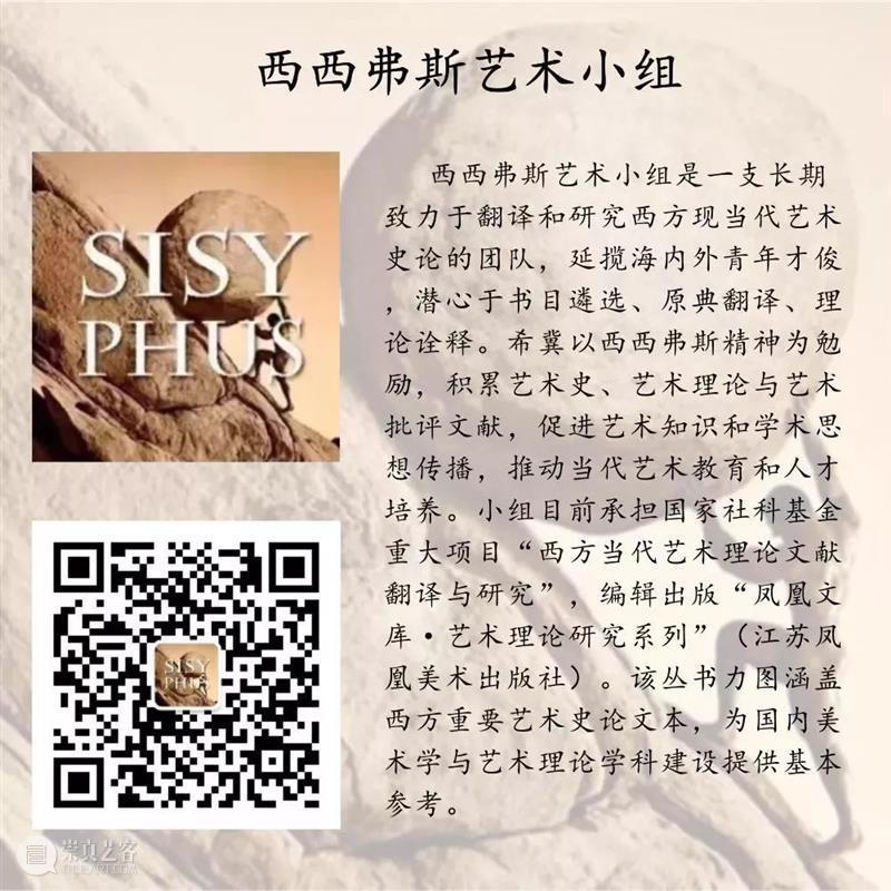 诸葛沂 | 历史哲学的可能性:本雅明艺术史观再议 崇真艺客