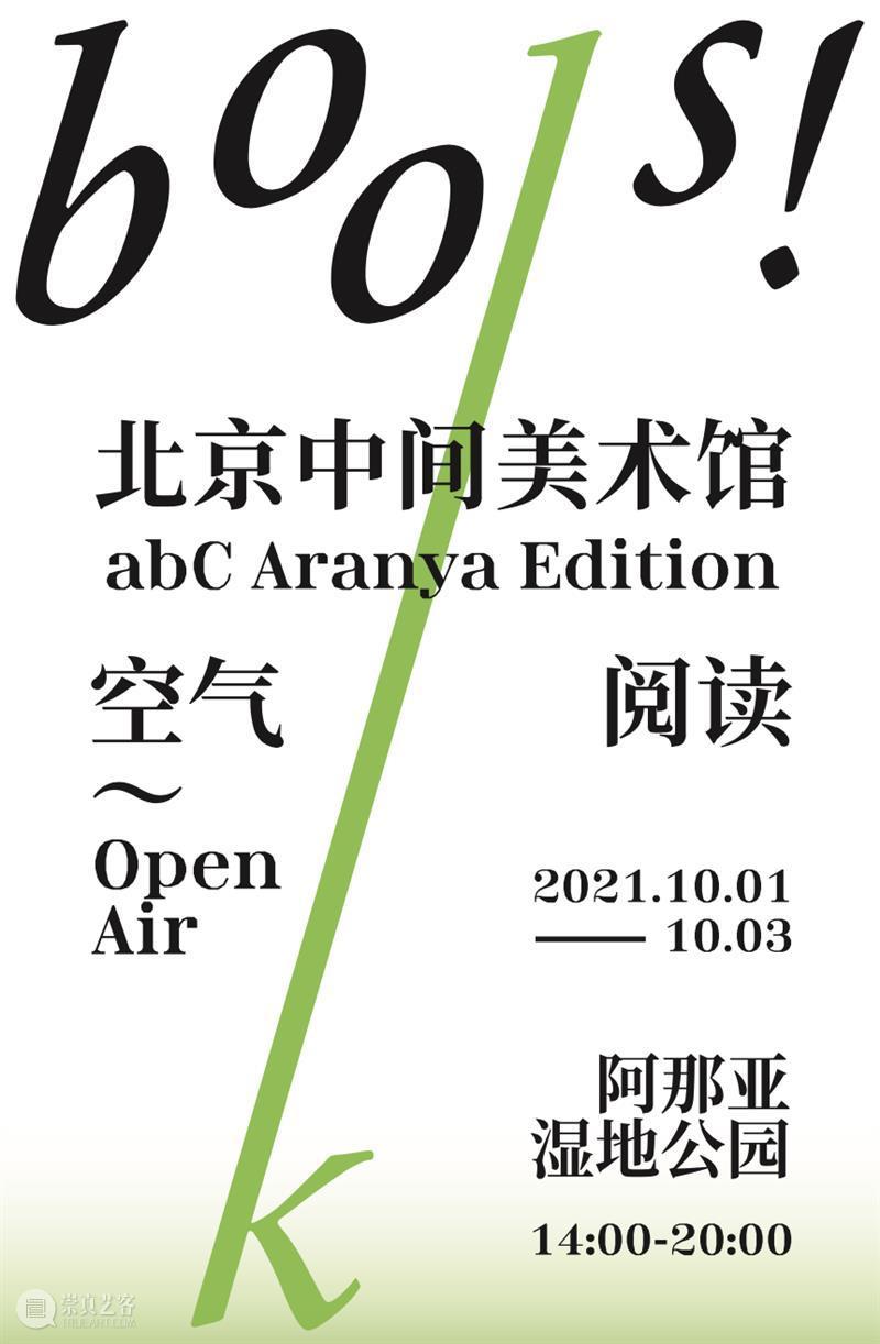 阅读是空气|中间美术馆将参加abC Aranya Edition! 中间美术馆 空气 abC 艺术 书展 户外 大自然 地点 北戴河 阿那亚湿地公园 崇真艺客