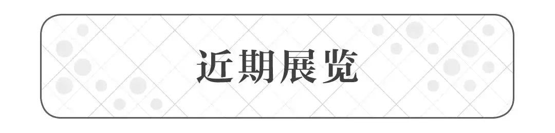 GFAA 2021丨展商预告:狮记 GFAA 展商 古董 经典 艺术 生活 美学 嘉德 北京嘉德艺术中心隆重举办 画廊 崇真艺客