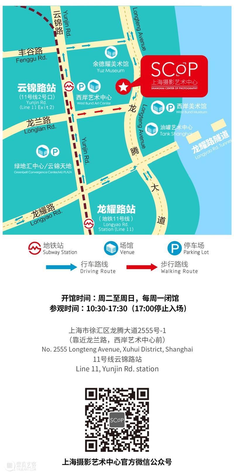 SCôP 公告 | 国庆节期间正常开馆 期间 公告 上海摄影艺术中心 公众 当前 希望 Pictet SCoP 线上 通道 崇真艺客
