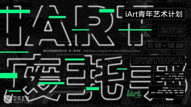 ABI & iArt丨初选截止报名延期,游戏的边界正无限延展 iArt丨 游戏 边界 青年 艺术 计划 全球 以来 艺术家 同仁 崇真艺客