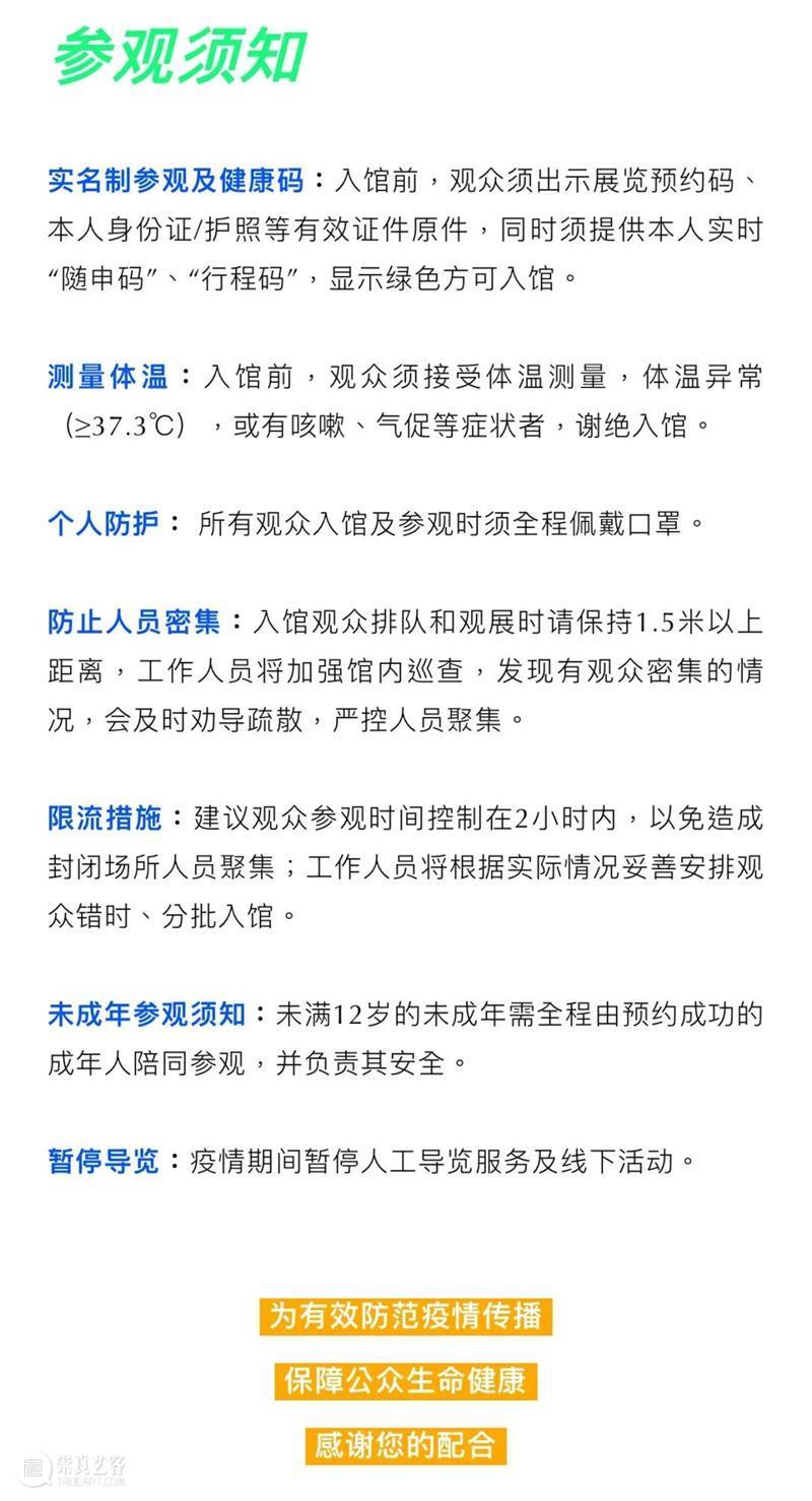 McaM公告丨国庆假期持续营业 McaM公告丨 假期 当代美术馆 营业时间 当前 END 展期 地点 上海市 静安区 崇真艺客
