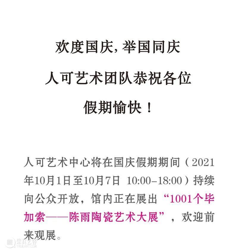 人可艺术   国庆假期安排 艺术 假期 总监 Director 何勇淼 崇真艺客