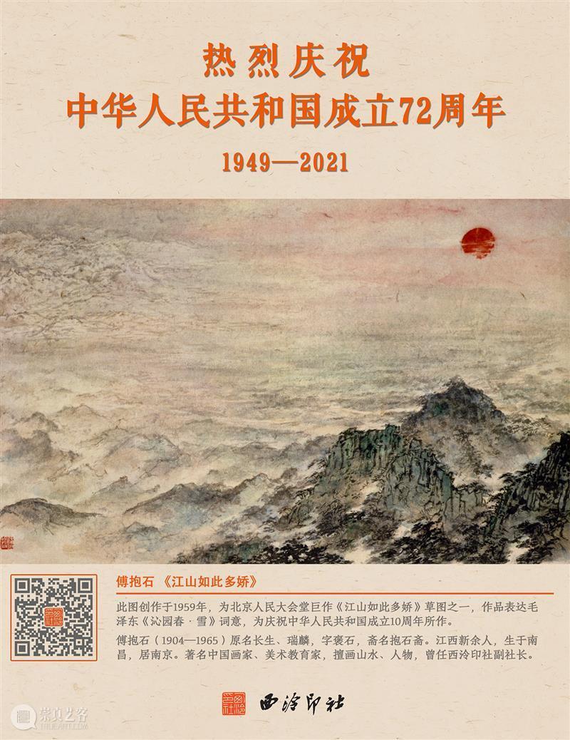 热烈庆祝中华人民共和国成立72周年 崇真艺客