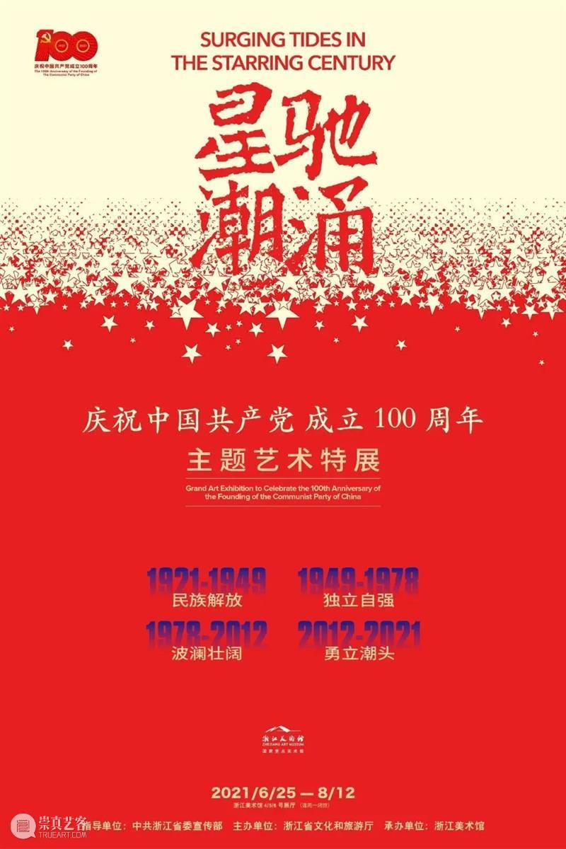 红色看点   2021国庆节ZAM展览特别回顾 红色 看点 ZAM 中国共产党 浙江美术馆 工作 以来 成果 01星驰潮涌 主题 崇真艺客