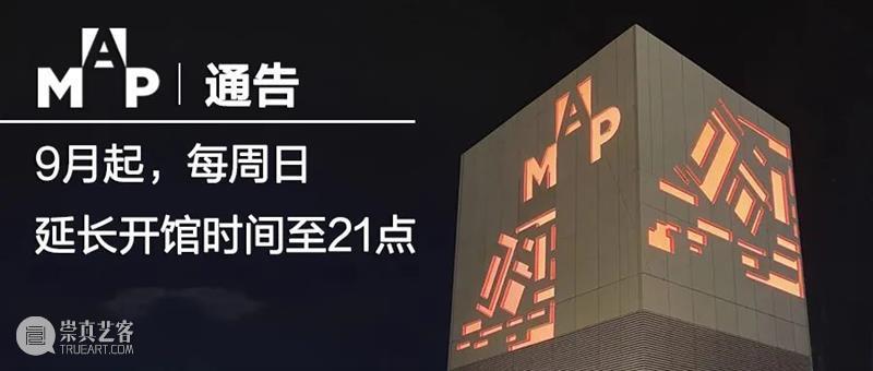 浦东美术馆喜迎国庆 浦东美术馆 往期 票务 信息 详情 下方 公众 二维码 时间 法定节假日 崇真艺客
