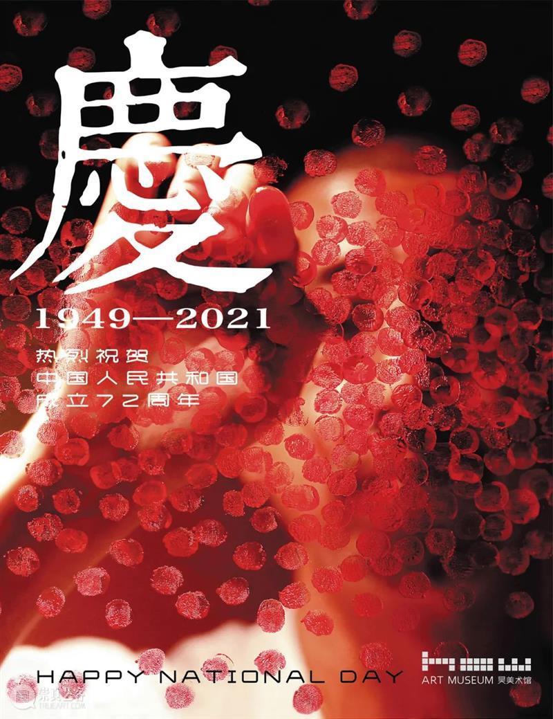 HOW 昊美术馆(温州)喜迎国庆 崇真艺客