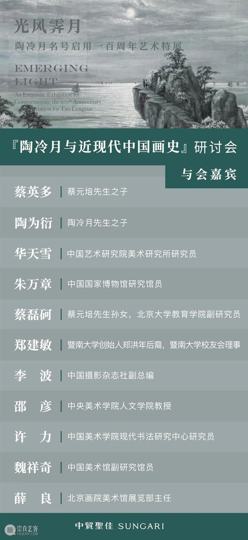 10月2日-10月22日,年度大展,等您打卡! 年度 光风霁月 陶冷月 名号 艺术 开幕式 研讨会 期丨 时间 北京市 崇真艺客