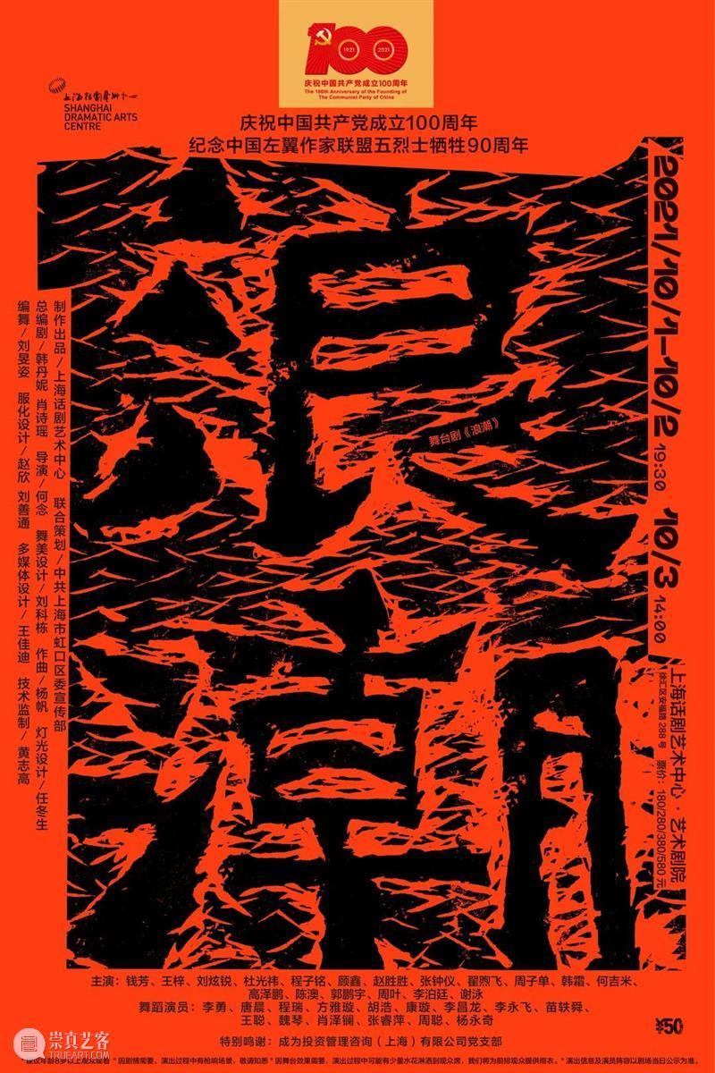 舞台剧《浪潮》今晚回归!拉开上海舞台艺术优秀剧目展演序幕 舞台剧 浪潮 艺术 上海 舞台 剧目 序幕 纪念 热血 中国共产党 崇真艺客