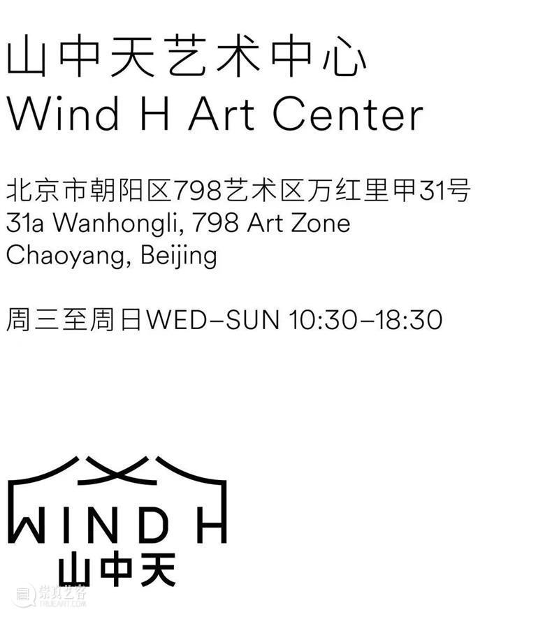 Wind H | 国庆假期开放通知 假期 Wind 通知 山中天艺术中心 十一 长假 当前 重影 何云昌 个展 崇真艺客