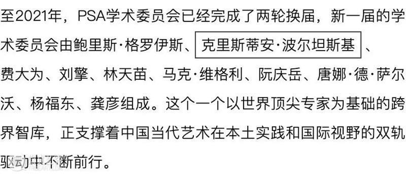 9年蜕变,憧憬未来 未来 上海当代艺术博物馆 PSA 南市发电厂 世博会 城市未来馆 中国 大陆 艺术馆 身份 崇真艺客