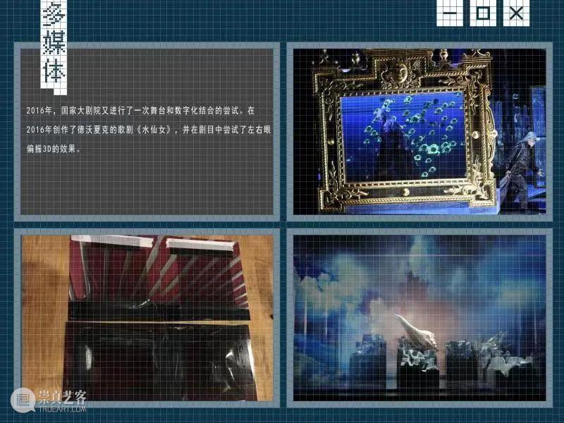 管建波:为艺术插上科技的翅膀——国家大剧院数字化应用的探索与实践 艺术 国家大剧院 管建波 科技 翅膀 上方 右上 2021台湖 舞美国际论坛 国家大剧院台湖舞美艺术中心 崇真艺客