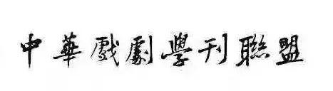 陈达红|中国现代戏剧接受表现主义戏剧的历史轨迹与特征 崇真艺客