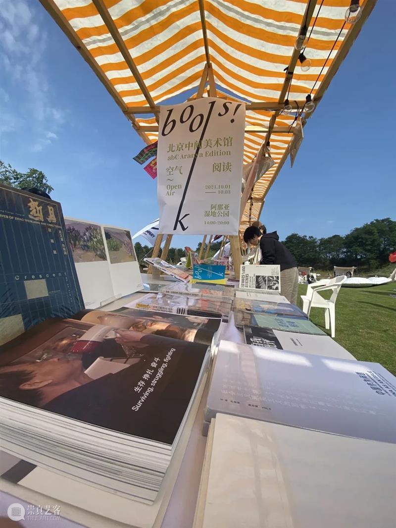 中间美术馆abC阿那亚书展进行时 abC 阿那亚 书展 中间美术馆 假期 户外 摊位 现场 崇真艺客