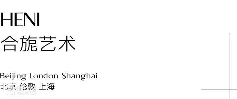 西岸博览会首次参展画廊|HENI 合旎艺术 西岸 艺术 博览会 画廊 合旎 上海西岸艺术中心 B馆 西岸穹顶艺术中心 HENIHEN 国际 崇真艺客