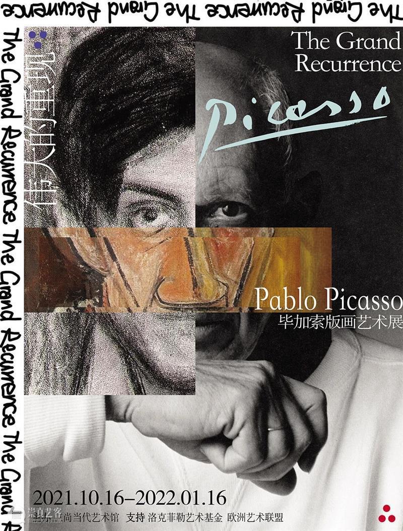 毕加索:我绝对必须找到那个面具。 毕加索 面具 版画 艺术展 三尚 艺术馆 欧洲 艺术 联盟 藏品 崇真艺客