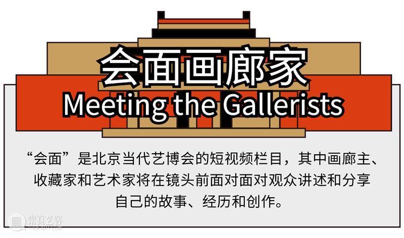 北京当代艺博会2021参展画廊 蜂巢当代艺术中心 北京 艺博会2021参展画廊 蜂巢当代艺术中心 蜂巢 当代 艺术 中心 空间 内景 网站 Art 崇真艺客