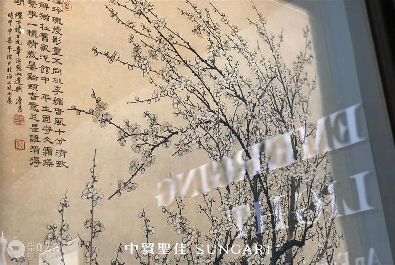 光风霁月 — 陶冷月名号启用一百周年艺术特展盛大开幕! 陶冷月 艺术 名号 特展 开幕式 嘉宾 先生 陶为衍先生 圣佳 空间 崇真艺客