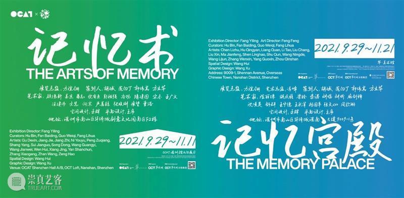 """华·美术馆 开幕回顾 :""""记忆宫殿""""+""""记忆术"""" 记忆 华·美术馆 宫殿 记忆术 时间 核心 度量 世界 物理 尺度 崇真艺客"""