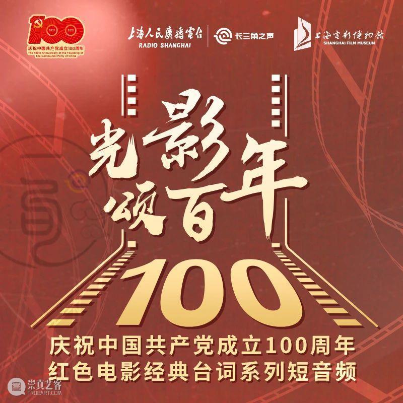 "SFM·595微电台   光影颂百年VOL82: ""中国,是生育我们的母亲。"" 中国 母亲 光影 SFM 微电台 可爱的中国 导演 胡雪杨 编剧 钟韧 崇真艺客"