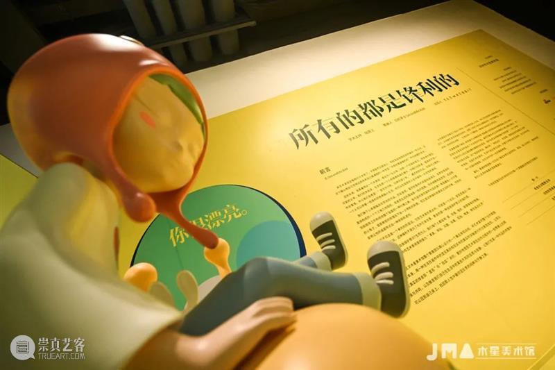 JMA | 吴定隆个展开幕现场 吴定隆 个展 现场 JMA Sharphealing 开幕式 木星美术馆 国际 策展人 学术 崇真艺客