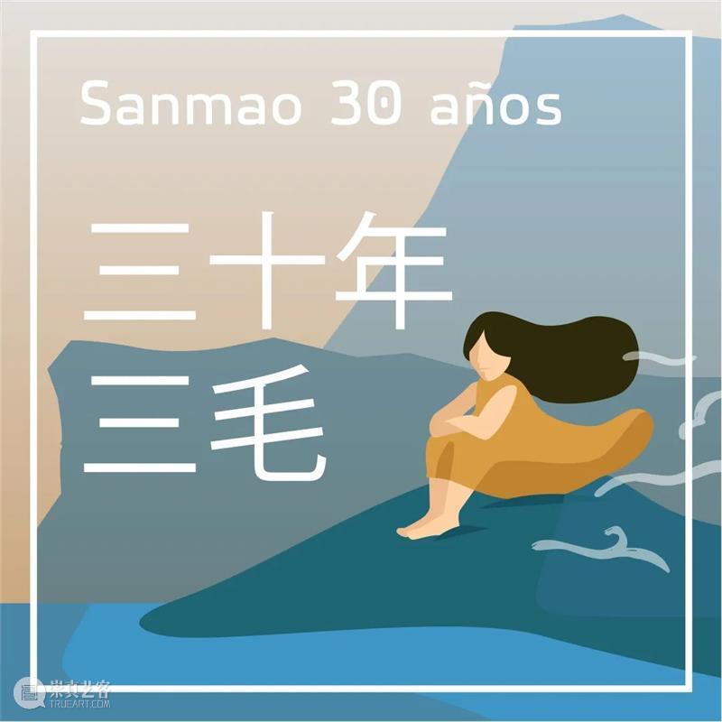 Texto con mención especial : «El Nuevo Mundo» con especial viaje esa experiencia PacíficoPor 陈丹霞 traducción Perú carácter 崇真艺客