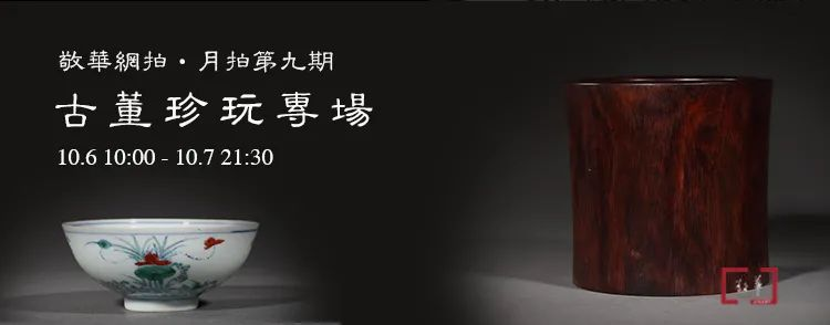 敬华月拍九丨古董珍玩专场 敬华 古董 专场 二维码 APP 程序 青花 人物纹 蓝釉 笔筒 崇真艺客