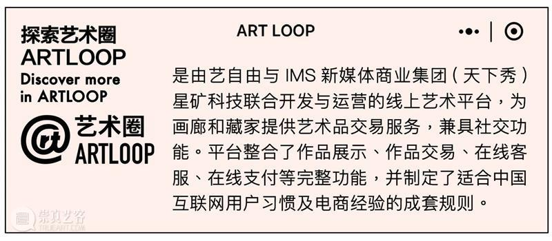 北京当代艺博会2021参展画廊 量子画廊 量子 画廊 北京 艺博会 空间 内景 网站 WWW Q12Y.COM ins 崇真艺客