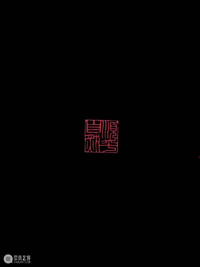 敬华月拍九丨名人篆刻文房雅玩专场 敬华 名人 篆刻文房雅玩 专场 二维码 APP 程序 岳维信 白文 闲章 崇真艺客