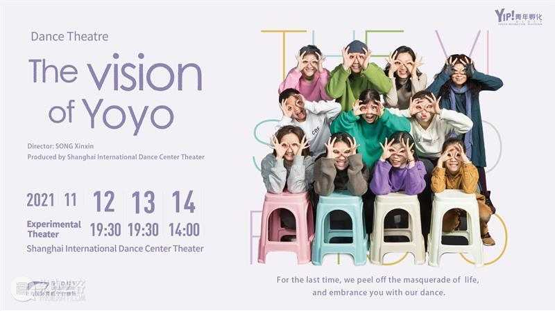 Available to purchase|Dance Theatre: THE VISION OF YOYO 崇真艺客