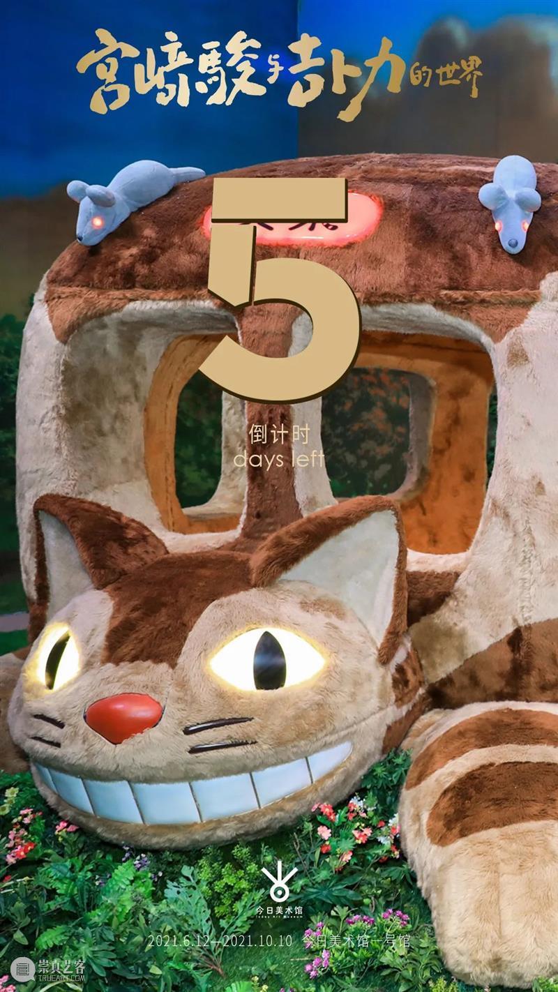 宫崎骏与吉卜力的世界 | 观展倒计时5天 宫崎骏 吉卜力 世界 倒计时 今日美术馆 假期 崇真艺客