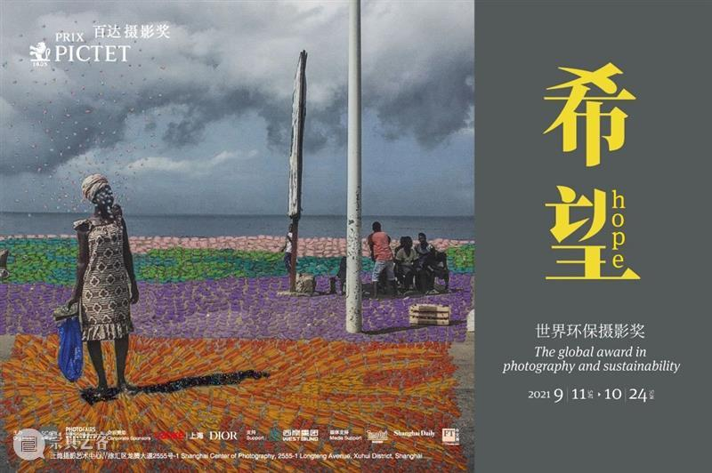 Scattered fragments of home   SCôP Moments X Prix Pictet Scattered home water the disaster pollution and 线上 通道 崇真艺客