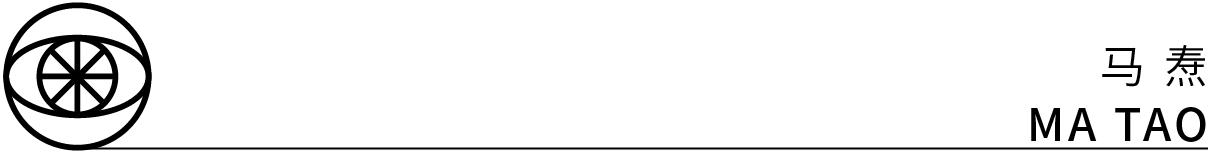 问象现场|礼轻情义重:马焘个展 马焘 个展 现场 情义 展期 Opening 地点 Location 艺术 空间 崇真艺客