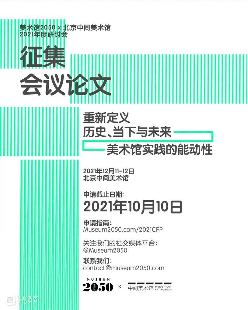 美术馆2050 X 中间美术馆研讨会论文征集倒计时5天 中间美术馆 美术馆 论文 研讨会 北京 北京举办美术馆 年度 论坛 主题 历史 崇真艺客