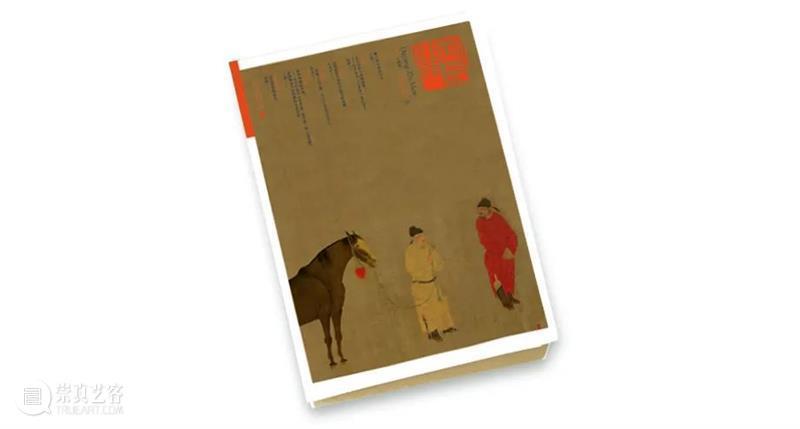 博古图中的物与人 博古图 物与人 大观 初年 古代青铜器 金石学 著作 宣和博古图 该书 皇室 崇真艺客