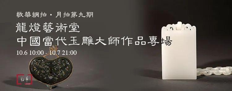 敬华月拍九丨龙灯艺术堂—中国当代玉雕大师作品专场 中国 玉雕 大师 作品 专场 敬华月拍九丨龙灯艺术堂 敬华 龙灯 艺术堂 二维码 崇真艺客