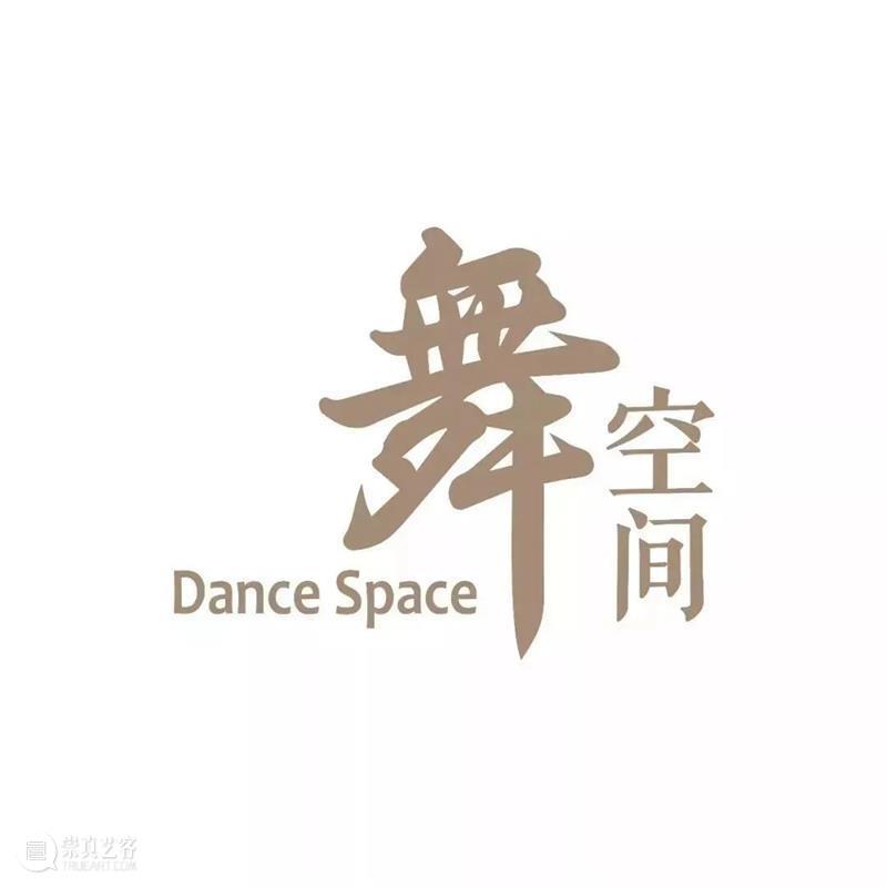 舞者计划 | 侯莹亲授,现代舞新作《消失》主题工作坊开启报名! 侯莹 现代舞 新作 消失 舞者 工作坊 计划 主题 中国 上海国际 崇真艺客