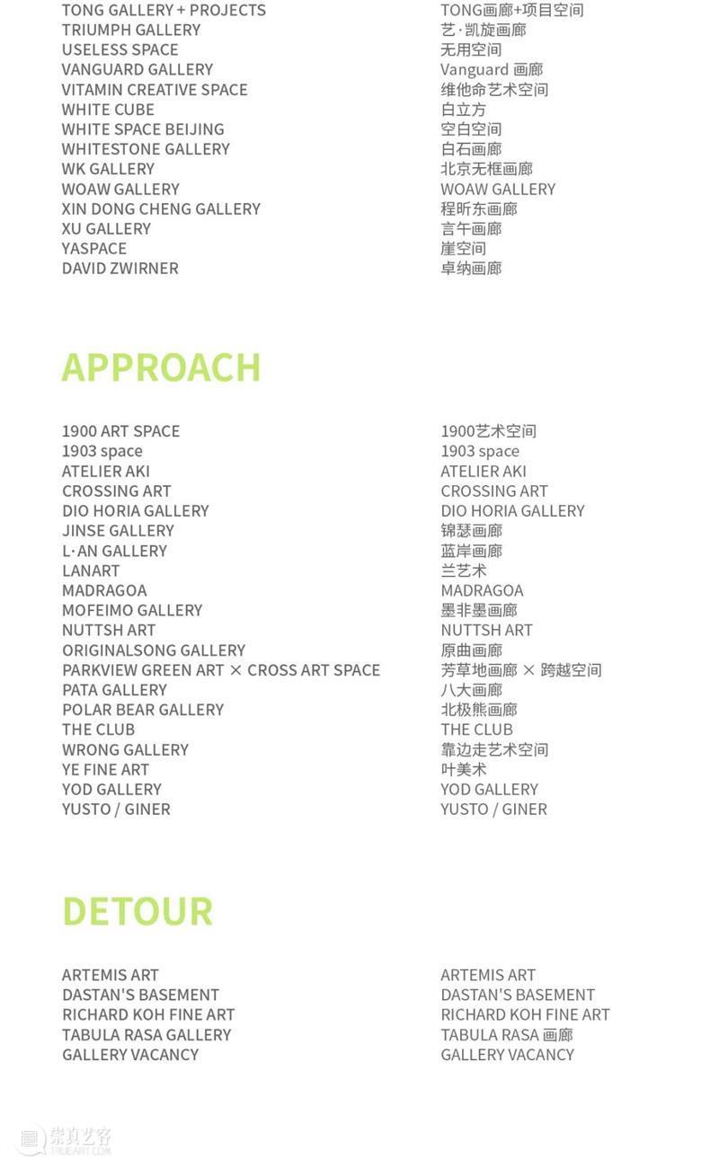 ART021上海廿一当代艺术博览会公布2021参展商名单 上海 廿一 艺术 博览会 参展商 名单 上海展览中心 国家 城市 其中 崇真艺客