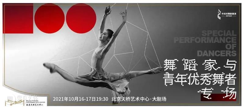 《舞蹈家与青年优秀舞者专场》| 一场顶级Gala,赏尽舞蹈之美 舞蹈 舞者 Gala 舞蹈家 青年 专场 中关村 舞剧 星光 盛事 崇真艺客
