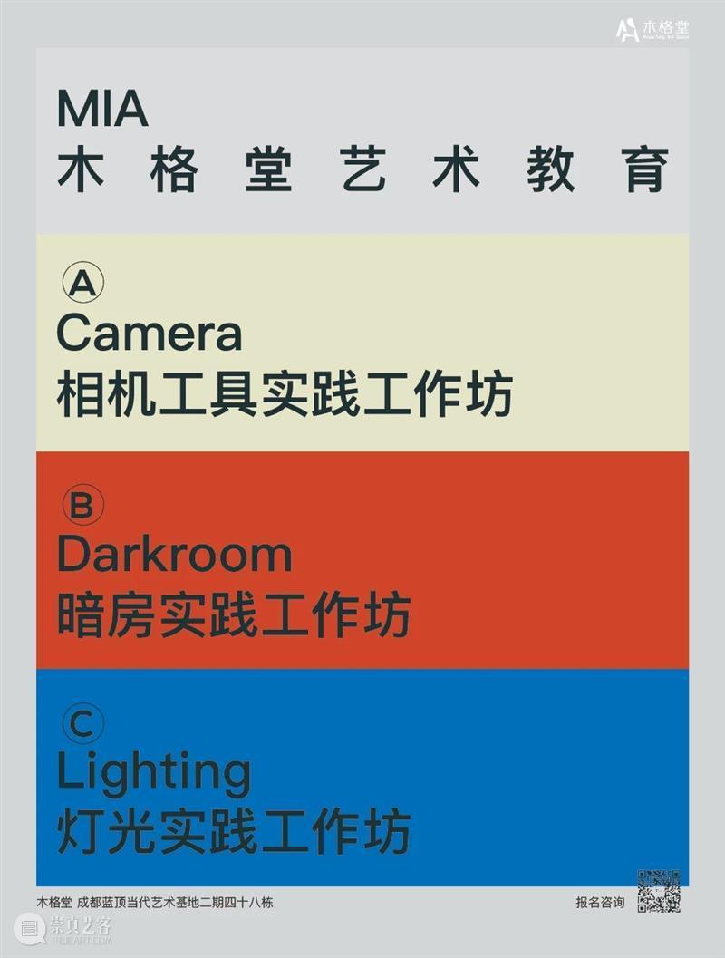 MIA课程|最好的方法,是从自己实践开始 方法 课程 MIA 胶卷 相机 暗房 机会 状态 胶片 木格堂摄影 崇真艺客
